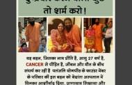 रामदेव ने बताया, इस महिला से क्या हैं उनके संबंध?