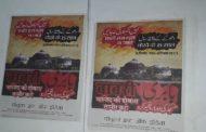 मेरठ में 'बाबरी मस्जिद' के विवादित पोस्टर से माहौल बिगाड़ने की कोशिश