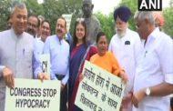 भाजपा का विरोध प्रदर्शन, कांग्रेस पर लगाया संसद सत्र बाधित करने का आरोप
