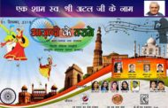 1 सितम्बर को दिल्ली में पूर्व प्रधान मंत्री अटल बिहारी वाजपयी को श्रधांजली देने आप भी आइये