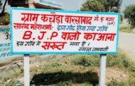 सांसद के गोद लिए गांव कचैडा में भाजपा का बहिष्कार