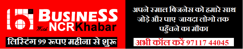 Grow your business with NCRkhabar