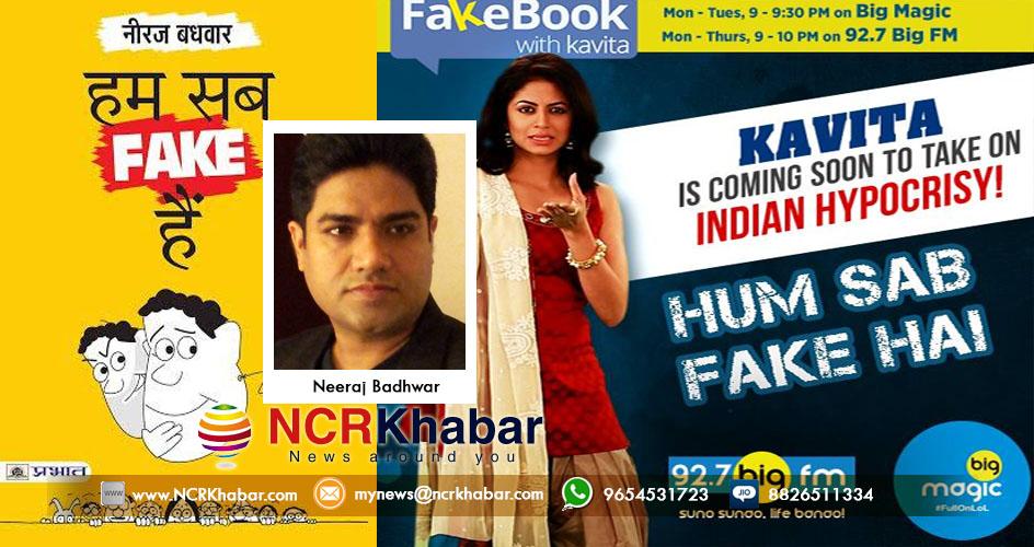 NCRKhabar-ham-sab-fake-hain-bigmagic